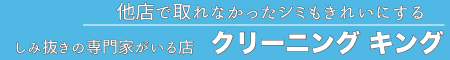 金沢:安心のシミ抜き実績年間4000着 シミ抜き修復師のいる店