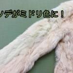 変色してしまったラビット毛皮のハーフコート